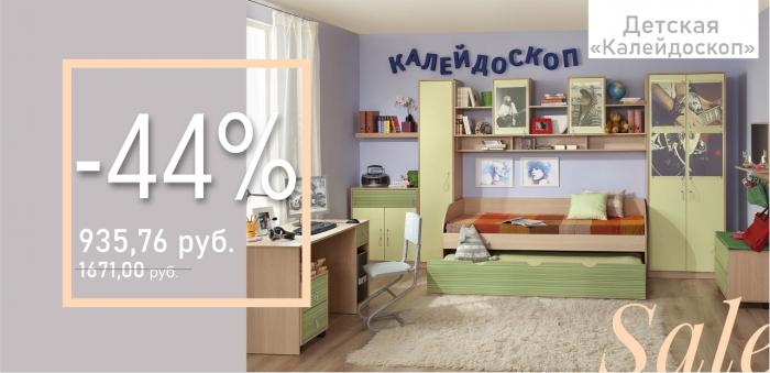 """Акция! Детская """"Калейдоскоп"""" скидка 44%"""