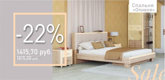 "Акция! Спальня ""Оливия"" со скидкой 22%"