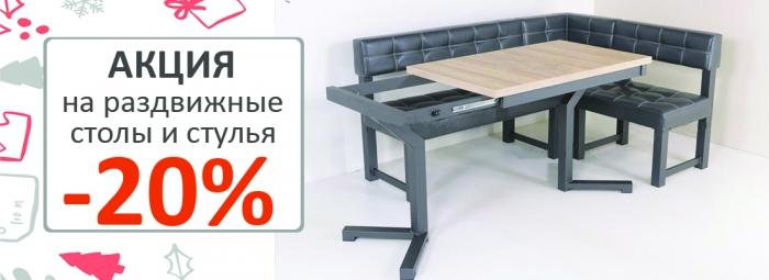 Акция на раздвижные столы и стулья