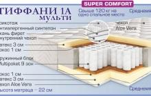 Матрас Тиффани-1А-Мульти