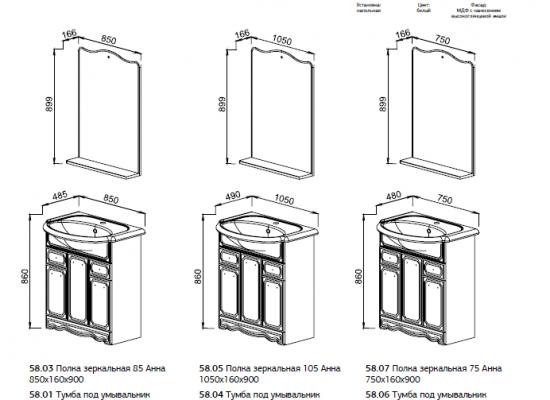 Набор мебели для ванной Анна